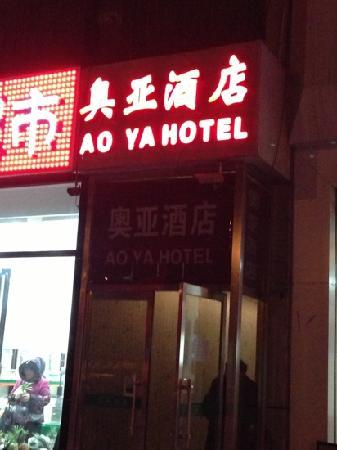 Ao Ya Hotel: 门口