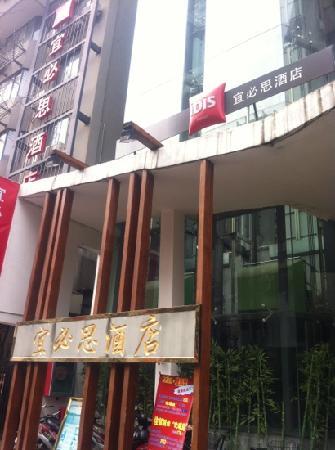 Ibis Hangzhou Nansong Yujie : 宜必思