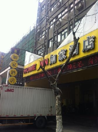 Home Inn Hangzhou Xihu Nansongyu Street : 如家