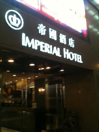 The Imperial Hotel: 酒店