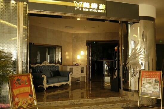 Mei Zhui Mei Restaurant (BeiCheng TianJie)