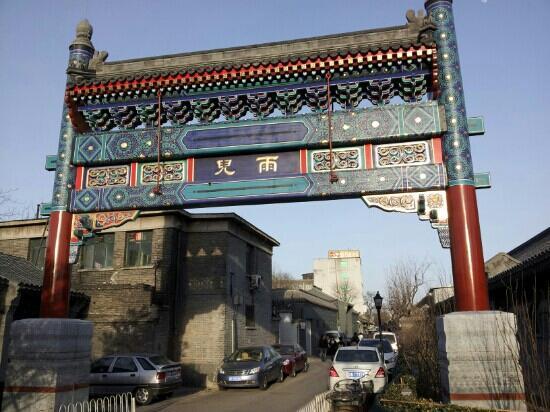 Yu'er Hutong