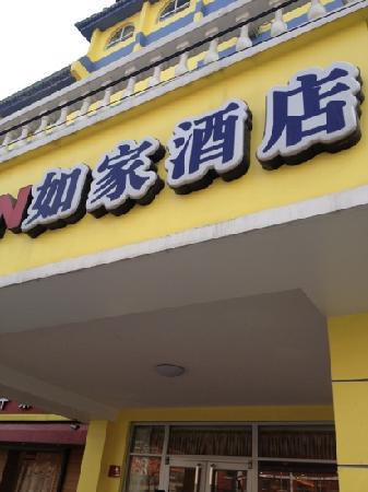 Home Inn (Chengdu Xinnanmen): 酒店大门