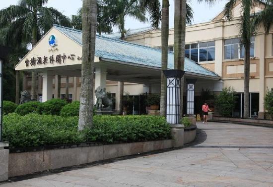 Guantang Hot Spring Leisure Center: 官塘温泉休闲中心