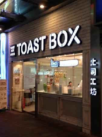 Toast Box : 招牌