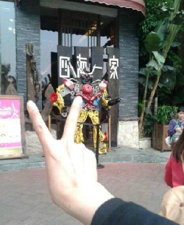 GuangZhou SiHaiYiJia (YingBin Road Dian) : 四海一家