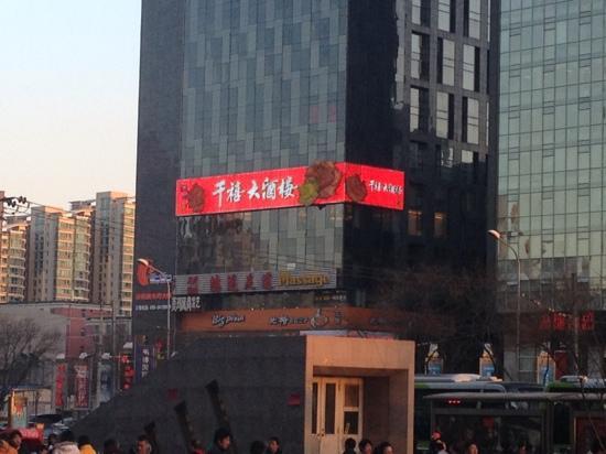 Grand Millennium Beijing: 千禧