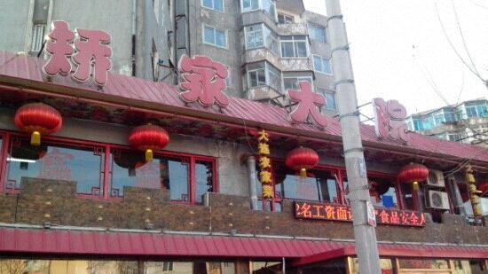 Jiao Jia DaYuan (Shandong Road)