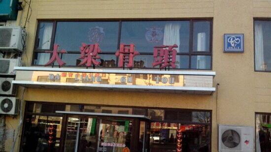 DaLiang GuTou Guan (Shandong Road)