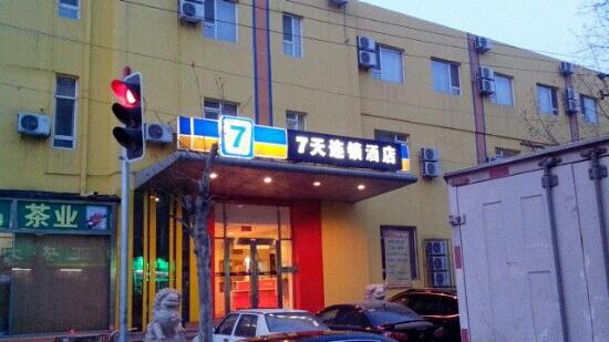 7 Days Inn Dalian Huadong Road Huanan Square: 7天