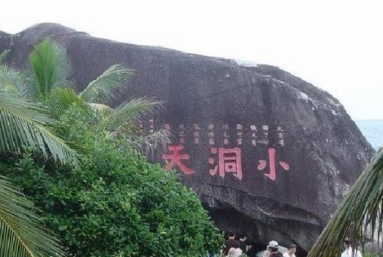 Sanya Daxiaodongtian Area: 小洞天