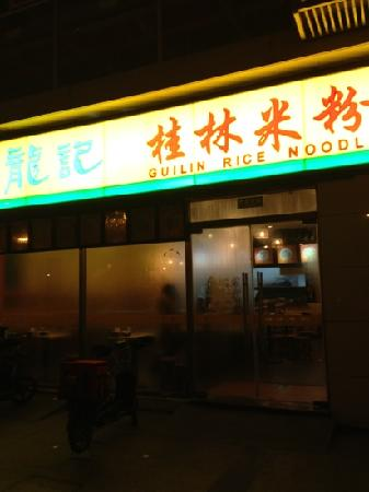 Long Ji Guilin Rice Noddle (Cai ManJie)