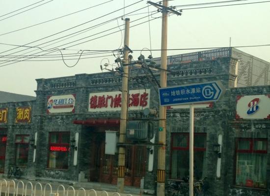 Huali Jiahe Express Hotel: 华利佳合