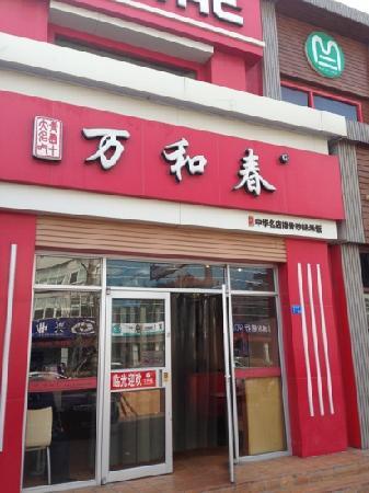 Wan HeChun PaiGu ShaGuo MiFan (MaiDao)