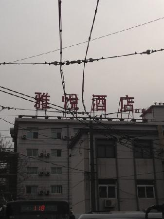 Joy Inn (Beijing Hongmiao): 雅悦酒店