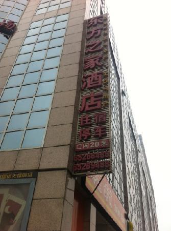 Oriental Hotel: 东方之家