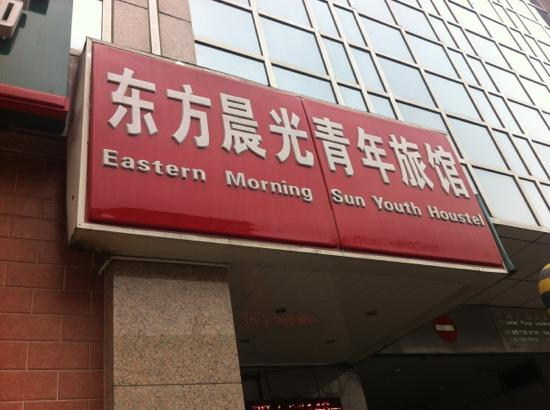 Eastern Morning Sun Youth Hostel: 招牌
