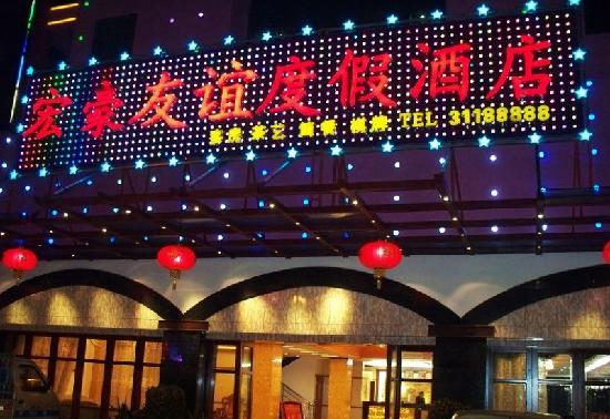 Honghao Youyi Holiday Hotel