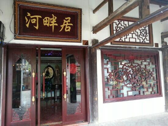 Xitang Hepanju Inn : 河畔居