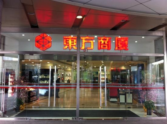 Orient Shopping Center (Yangpu)