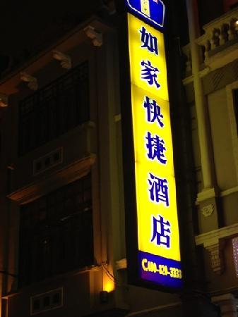 Home Inn (Guangzhou Shangxiajiu Business Pedestrian Street): 招牌