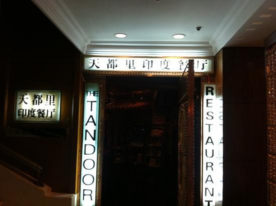 Zhaolong Hotel : 兆龙饭店里的印度餐厅