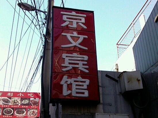 Jingwen Guest House