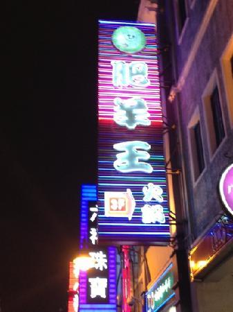 Fei Yang Wang (Di Shi Fu Road)
