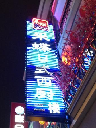 采蝶日式西厨餐厅