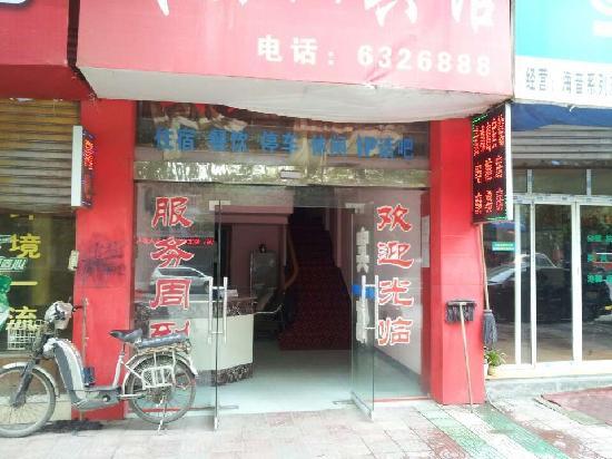 Wugongshan Hotel: 照片描述