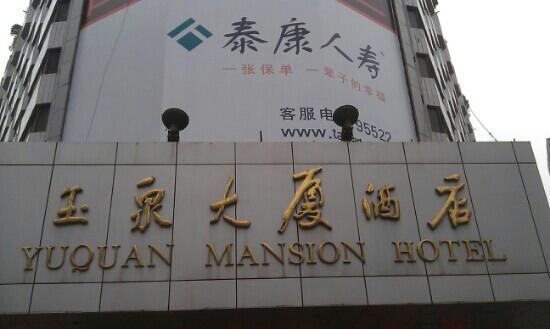 Yuquan Plaza Hotel