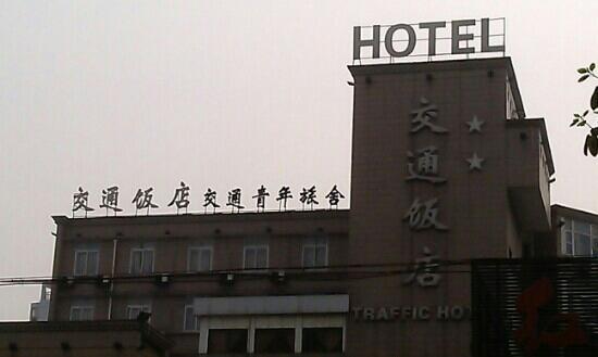 Traffic Hotel: 成都交通饭店