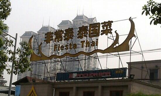 FeiChang Tai Thailand FengWei Restaurant
