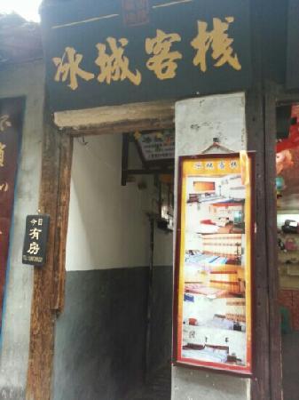 Xitang Bincheng Inn: 冰城