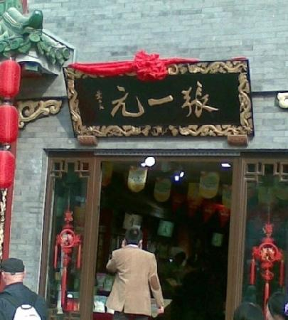Zhangyiyuan Tea House