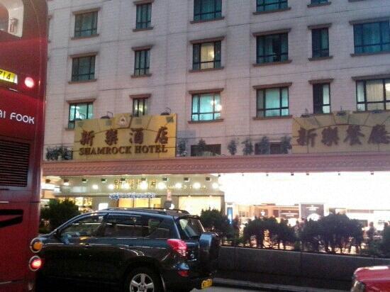 โรงแรมแชมร็อค: 新乐酒店