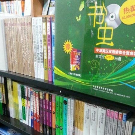 Home Inn Shanghai Renmin Square Fuzhou Road Shanghai Book Store : 书城