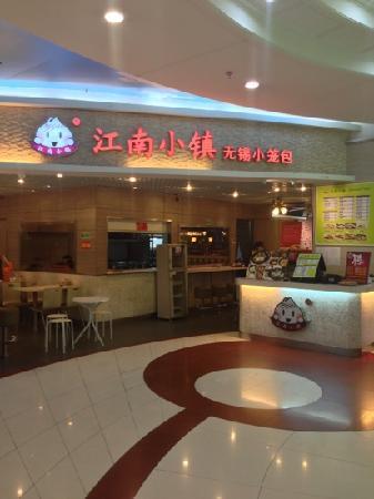 江南小镇杭州主题文化餐厅
