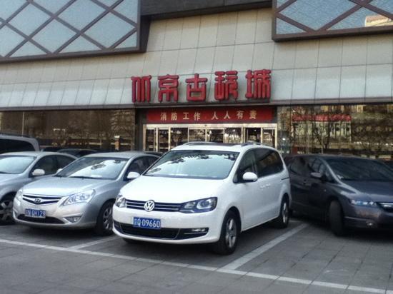 Beijing Curio City : 北京古玩城