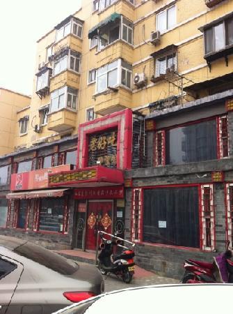 LaoHaoChi JiJia Cheng