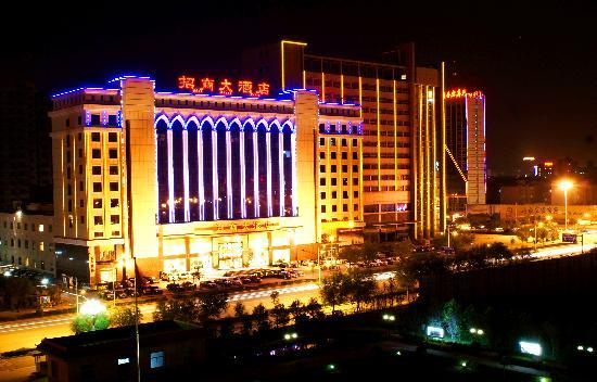 Photo of Zhaoshang Hotel Handan