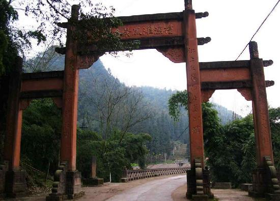 Hongya County, China: 槽渔滩