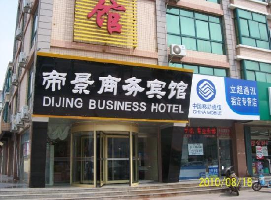 Photo of Dijing Business Hotel Jiaozhou