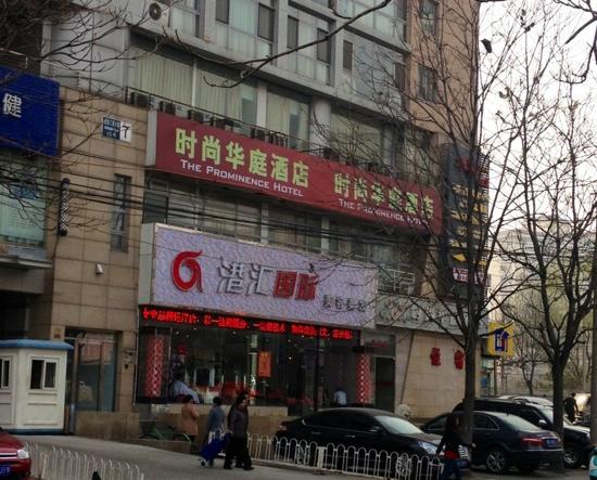Shishang Huating Hotel: 时尚华庭