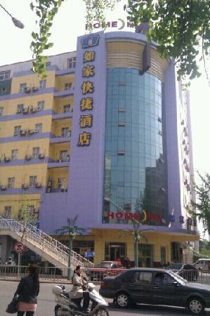 Home Inn Baoji Wenhua Road Kaiyuan Square: 宝鸡如家酒店