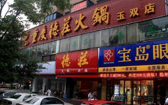 De Zhuang Hotpot (Yu Shuang)