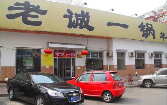 LaoCheng YiGuo (DaXing)