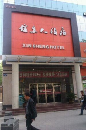 Jinjiang Inn Pingshang Baoji Jing 2rd Train Station: 酒店入口