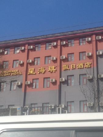 Xinghaiqi Holiday Hotel: 星海琪假日