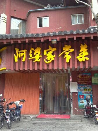 A Po Jia Chang Cai